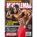 Журнал Musclemag 2013 №5